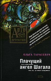 Плачущий ангел Шагала: роман