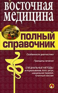 Восточная медицина. Полный справочник