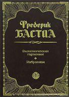 Бастиа Ф. - Экономические гармонии. Избранное' обложка книги