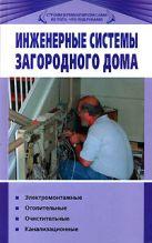 Синельников В.С. - Инженерные системы загородного дома' обложка книги
