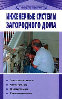 Инженерные системы загородного дома Синельников В.С.