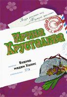 Хрусталева И. - Будуар мадам Холмс' обложка книги