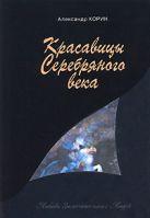 Корин А.А. - Красавицы Серебряного века' обложка книги