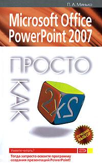 Microsoft Office PowerPoint 2007. Просто как дважды два - фото 1