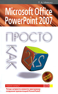 Microsoft Office PowerPoint 2007. Просто как дважды два