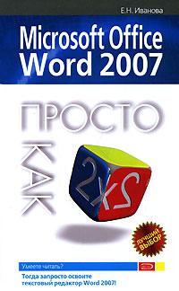 Microsoft Office Word 2007. Просто как дважды два - фото 1