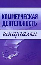 Егорова Е.Н., Логинова Е.Ю. - Коммерческая деятельность. Шпаргалки' обложка книги