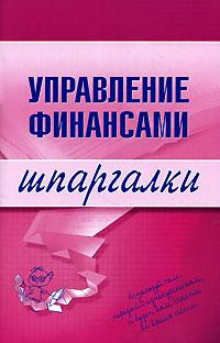 Управление финансами. Шпаргалки Дараева Ю.А.