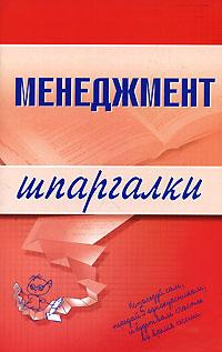Менеджмент. Шпаргалки Дорофеева Л.И.