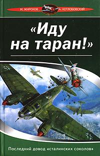 "Иду на таран! Последний довод ""сталинских соколов"""