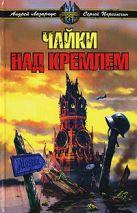 Лазарчук А., Переслегин С. и др. - Чайки над Кремлем' обложка книги