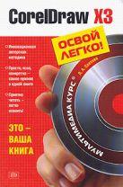 Слетова Л.А. - CorelDraw X3. (+CD)' обложка книги
