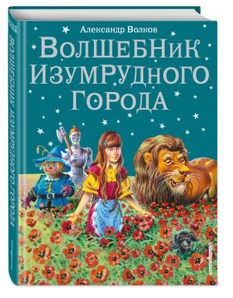 Александр Волков - Волшебник Изумрудного города (ил. В. Канивца) обложка книги