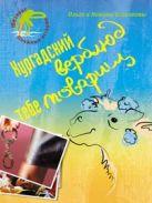 Кирсановы О.И. - Хургадский верблюд тебе товарищ!' обложка книги