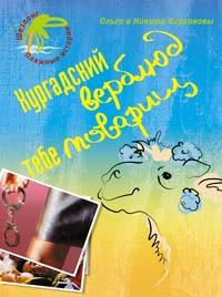 Шезлонг. Пляжные истории (обложка)