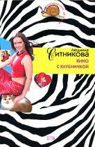 Ситникова Л.В. - Кино с клубничкой' обложка книги