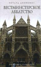 Дженкинс Р. - Вестминстерское аббатство' обложка книги