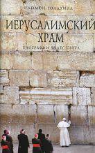 Голдхилл С. - Иерусалимский храм' обложка книги