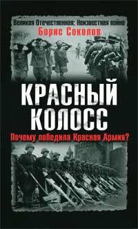 Красный колосс. Почему победила Красная Армия?