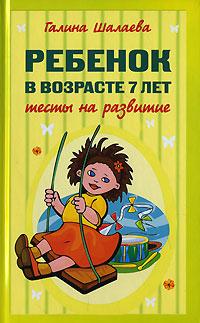 Ребенок в возрасте 7 лет. Тесты на развитие Шалаева Г.П.