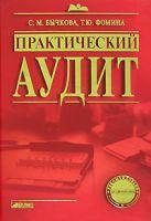 Бычкова С.М., Фомина Т.Ю. - Практический аудит' обложка книги