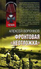 Воронков А.А. - Фронтовая неотложка' обложка книги
