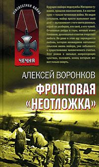 """Фронтовая """"неотложка"""" Воронков А.А."""