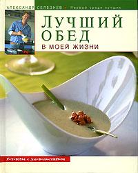Селезнев А. - Лучший обед в моей жизни обложка книги