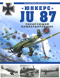 Юнкерс - Ju 87. Пикирующий бомбардировщик - фото 1