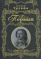 Труайя А. - Петр Первый' обложка книги