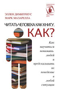 Читать человека как книгу. Как? Димитриус Э., Мазарелла М.