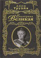 Труайя А. - Екатерина Великая' обложка книги