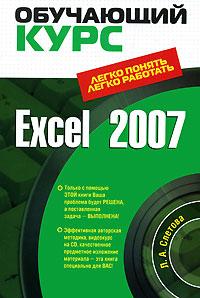 Excel 2007. (+CD) - фото 1