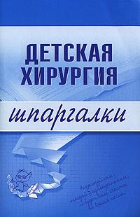 Детская хирургия. Шпаргалки Дроздов А.А., Дроздова М.В.