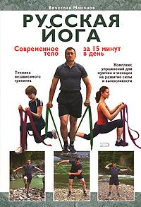 Русская йога. Современное тело за 15 минут в день