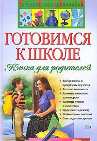 Готовимся к школе. Книга для родителей - фото 1