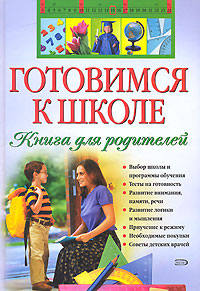Готовимся к школе. Книга для родителей
