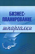 Бекетова О.Н., Найденков В.И. - Бизнес-планирование. Шпаргалки' обложка книги
