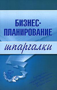 Бизнес-планирование. Шпаргалки Бекетова О.Н., Найденков В.И.