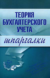 Теория бухгалтерского учета. Шпаргалки Дараева Ю.А.