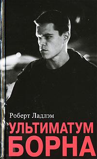 Ультиматум Борна Ладлэм Р.