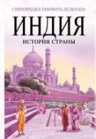 Таммита-Дельгода С. - Индия. История страны' обложка книги