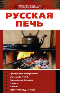 Русская печь Федотов Г.Я.