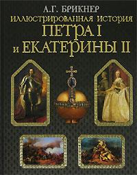 Иллюстрированная история Петра I и Екатерины II