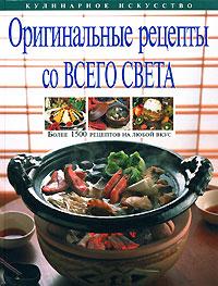 Оригинальные рецепты со всего света