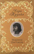 Труайя А. - Марина Цветаева' обложка книги