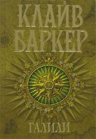 Баркер К. - Галили' обложка книги