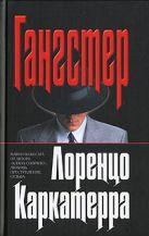 Каркатерра Л. - Гангстер' обложка книги
