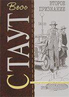Стаут Р. - Второе признание' обложка книги