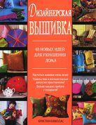 Николас К. - Дизайнерская вышивка. 65 новых идей для украшения дома' обложка книги